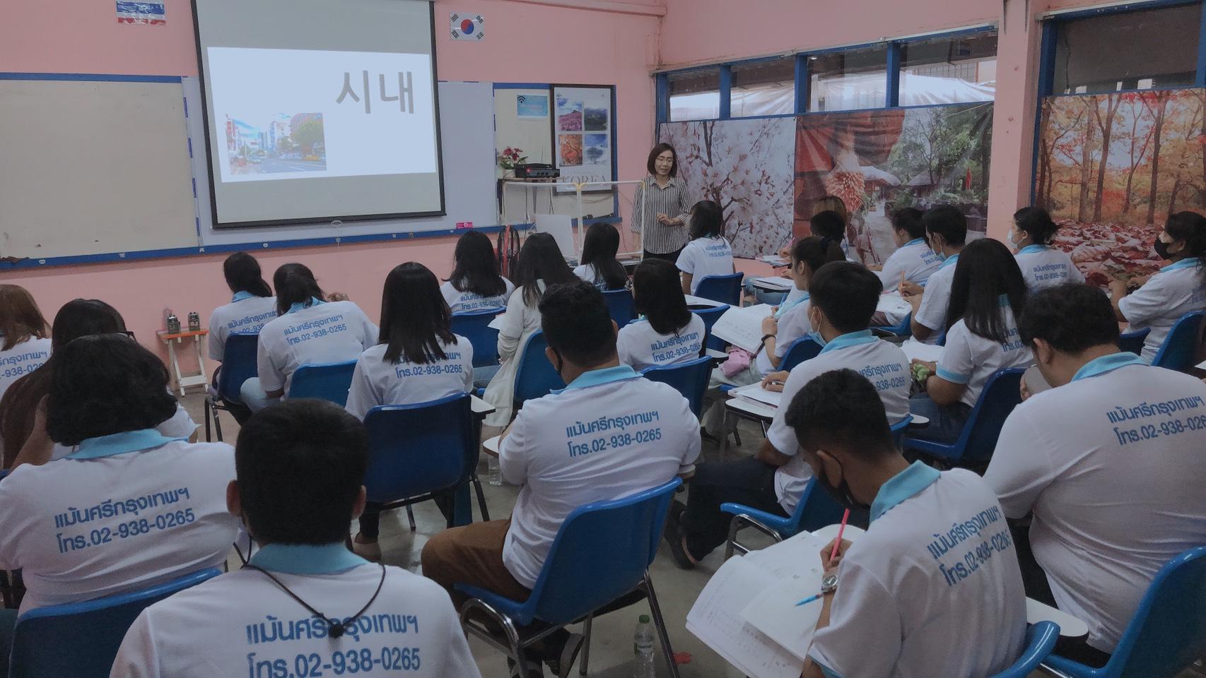 บรรยากาศการเรียนการสอนภาษาเกาหลี